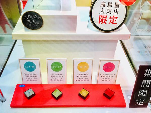 【高島屋大阪店】お酒好きがチョコレート買ってきました!【バレンタイン】