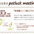 3/2(土)★働く女性のpotluck meeting「管理職という魅力Part5」