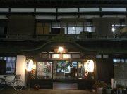 国登録有形文化財に宿泊出来ちゃう!旅館「松の家」(まつのや)@勝浦