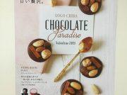 そごう千葉店「バレンタインチョコレートパラダイス2019」その2