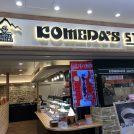 【池袋】コメダ珈琲店の新業態・コメダスタンドって知ってる?
