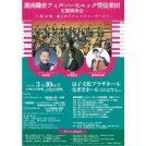 ペアチケットプレゼントも 3/10開催「癒しのクラシックコンサート」