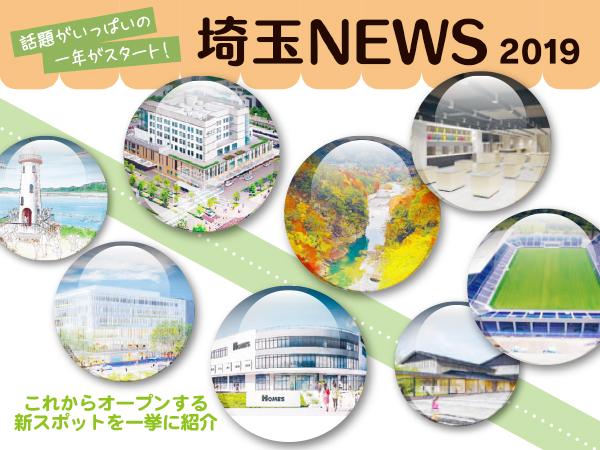 「2019埼玉NEWS」これからオープンする施設を一挙に紹介