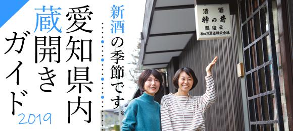新酒に酔う♪愛知県内のおすすめ蔵開きイベント