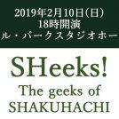 2/10(日)★SHeeks Geeks of SHAKUHACHI