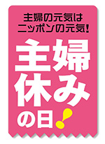 shufuyasumi_logo