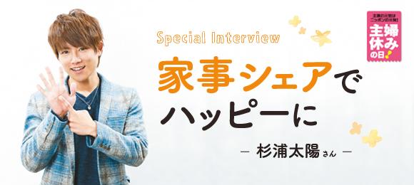杉浦太陽さんスペシャルインタビュー「家事シェアでハッピーに」