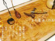 【総社市】金子泉 木工作品展「老木というぬくもり」