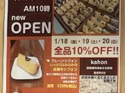【開店】シフォンケーキとこだわりアイスの店 kahon 1/18(金)あざみ野にオープン!