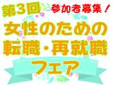 【事前予約でクオ・カードが】「女性のための転職・再就職フェア」開催!
