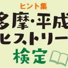 リビング多摩Web「多摩・平成ヒストリー検定」ヒント集♪