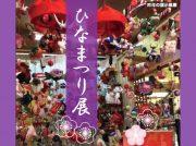【国分寺】2/8(金)〜11(月・祝)ギャラリーウノヴィックで「ひなまつり展」開催