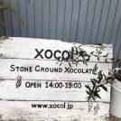 【世田谷】お洒落なチョコレートショップ xocol(ショコル)行き方も教えます!