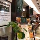 【閉店】銀座古川、2月11日で閉店!こだわりの味を再び頂けるのはいつ?