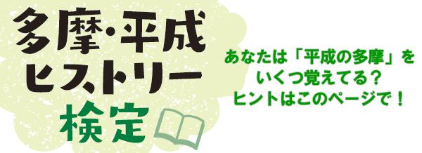 多摩・平成 ヒストリー検定