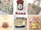 【2019】ららぽーと人気福袋ネタバレ!カルディ・無印・エッグスンなど