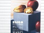 【開店】カスタードアップルパイ専門店RINGO、1/25新宿京王モールに!