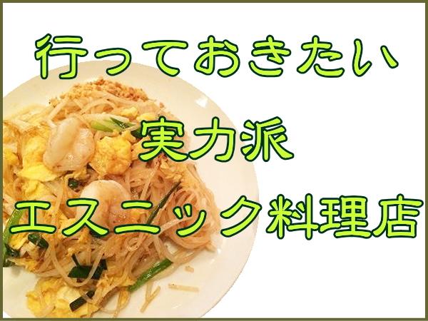 阿佐ヶ谷・荻窪・西荻窪・吉祥寺・三鷹などのタイ料理、ベトナム料理を紹介!