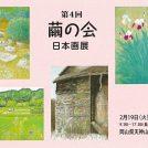 【岡山市北区】第4回 繭(まゆ)の会日本画展