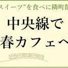 """""""it スイーツ""""を食べに隣町散策!中央線で春カフェへ"""