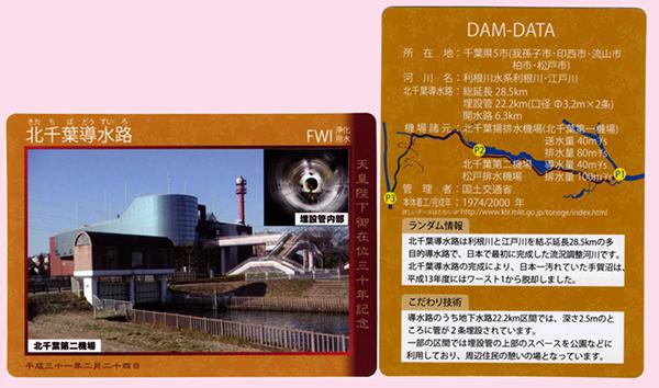 柏で「天皇陛下御在位三十年 記念ダムカード」がもらえる?! 北千葉導水ビジターセンター