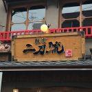 【開店】2月13日(水)オープン! 「難波 二刀流」