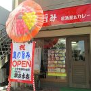 【開店】2/4オープン居酒屋&カレー「鳥の旨み」@福生