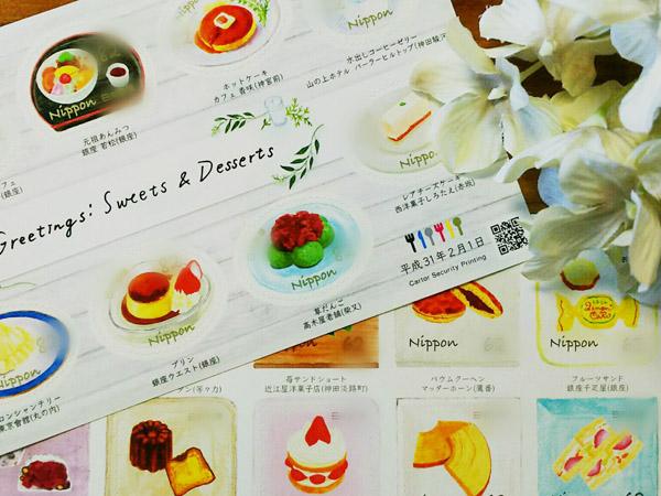 可愛くって癒し♪ブルータス監修の切手「スウィーツ」シリーズ!2月1日発売