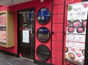 【閉店】焼肉食べ放題の「チファジャ 高槻店」が2月11日で閉店