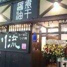 あの人気ラーメン店【小川流】が 町田駅近くにオープン!! 町田
