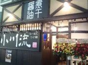 【開店】2/22 ラーメン小川流 町田ジョルナ店オープン