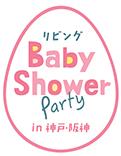 190207_babyshowerpartyinkoubehanshin_01