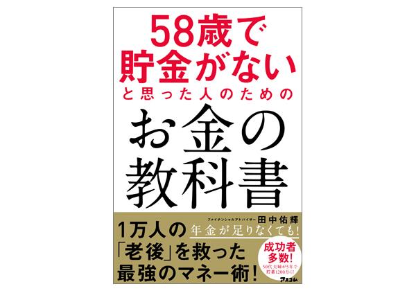 田中佑輝『58歳で貯金がないと思った人のためのお金の教科書』(アスコム、2018年刊)