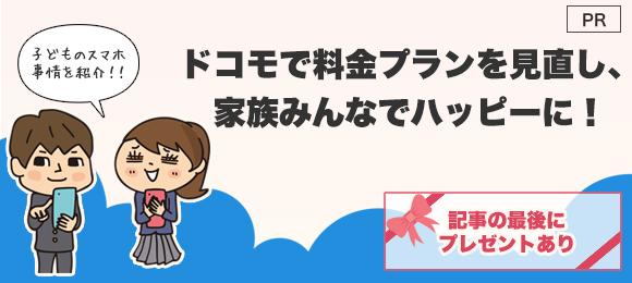 NTTドコモ 2週目