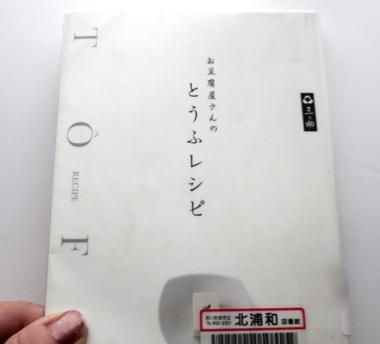 1902_minosukerecipe