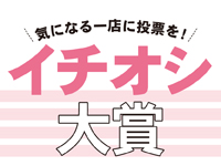 5000円クオカードが当たる「イチオシ大賞」気になるお店に投票を!