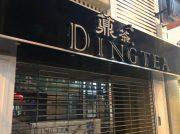 【開店】2月中オープン予定 「DINGTEA OSAKA 店」
