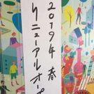 【開店】改札を出てすぐ!「あざみ野 東急フードショースライス」