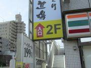 【開店】2/1 やきとり 餃子道場 昭島店オープン