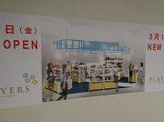 【開店】3/1(金)「プレイヤーズ自由が丘」ミウィ橋本2階にオープン!