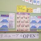 【開店】2/12リニューアルオープン★カーブス@湘南モールフィル