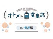 オトメの電車旅<JR・根岸駅>ノスタルジックな雰囲気の専門店をめぐろう