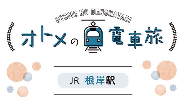 オトメの電車旅<JR・根岸駅>