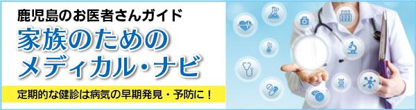 【歯科】さこだ歯科医院 ~院内感染予防のため、滅菌消毒を徹底~