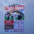 【開店】茨木に「デイリーカナートイズミヤ新中条店(仮称)」が春にオープン予定