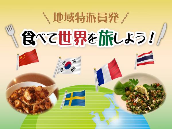 地元・千葉で、世界の料理を食べて旅行気分♪