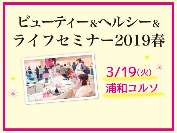 入場無料!  主催/サンケイリビング新聞社 埼玉事業部