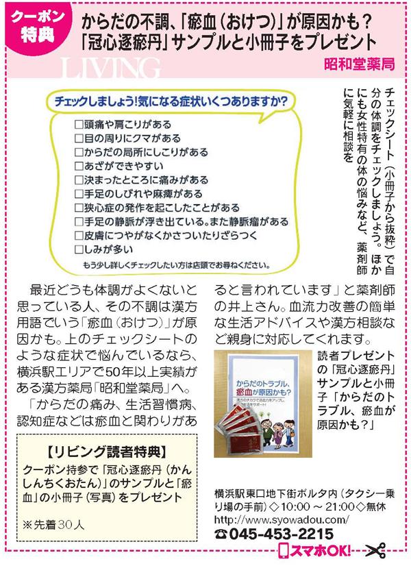 Resize_020931B82s04横ク企昭和堂薬局