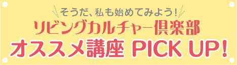 【リビングカルチャー倶楽部】かぎ編み、社交ダンスなど4月スタートのお勧め講座を紹介!