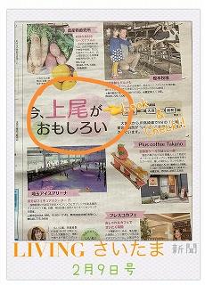 リビング新聞 2月9日号